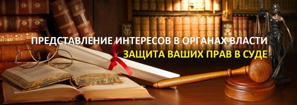 Правовая помощь адвоката в Туапсе и Краснодарском крае